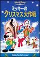 ミッキーのクリスマス大作戦