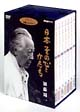 日本 その心とかたち DVD-BOX