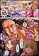 へっぽこ実験アニメーション エクセル・サーガ 10
