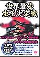 カブト王トーナメント 闘魂編+カブクワ全面対決~世界最強虫王決定戦