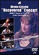 """国府 弘子コンサート""""Uncovered"""""""