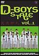 D-BOYS STAGE 1 ~完売御礼~