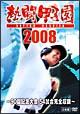 熱闘甲子園2008 ~90回記念大会 54試合完全収録~