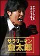 サラリーマン金太郎 DVD-BOX