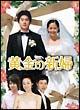 黄金の新婦 DVD-BOX 1
