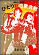 Act Against AIDS 2008 「昭和八十三年度! ひとり紅白歌合戦」