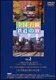 全国百線鉄道の旅 Vol.2 古都を走る観光列車・動く鉄道博物館 大井川鉄道