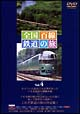全国百線鉄道の旅 Vol.4 釧路湿原からオホーツク海へ 釧網本線