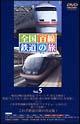 全国百線鉄道の旅 Vol.5 日光・鬼怒川から会津高原へ 東武鉄道/木曽路から信濃路へ