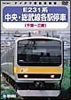 中央・総武線各駅停車(千葉~三鷹)