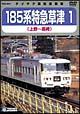 185系 特急草津 1 (上野〜高崎)