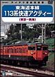 東海道本線113系 快速アクティー(東京〜熱海)