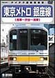 東京メトロ 銀座線(渋谷〜浅草〜渋谷)