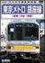 東京メトロ 銀座線 (渋谷〜浅草〜渋谷)[TEBD-38077][DVD]