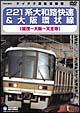 221系 大和路快速&大阪環状線(加茂〜大阪〜天王寺)