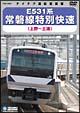 E531系 常磐線特別快速(上野~土浦)