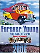 Forever Young Concert in つま恋2006