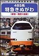 485系特急きぬがわ(新宿→鬼怒川温泉)