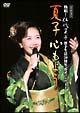 熱唱!伍代夏子歌手生活20周年記念コンサート「夏子~心もよう」