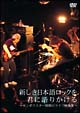 新しき日本語ロックを君に語りかける〜サンボマスター初期のライブ映像集〜