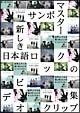 新しき日本語ロックのビデオクリップ集