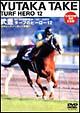 ターフのヒーロー 12 ~GII・GIII 全勝利記録
