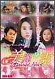 美麗心霊 Beautiful Heart DVD-BOX
