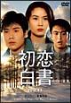 初恋白書(ペ・ヨンジュン初出演映画)