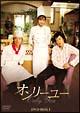 オンリーユー DVD-BOX 1