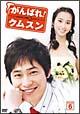 がんばれ!クムスン DVD-BOX 6