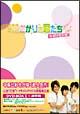 花ざかりの君たちへ~花様少年少女~ DVD-BOX 1