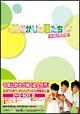 花ざかりの君たちへ~花様少年少女~ DVD-BOX 2