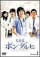 外科医ポン・ダルヒ DVD-BOX 1