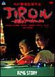 R246 STORY 中村獅童監督作品 「JIROル—伝説のYO・NA・O・SHI」