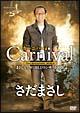 まさしんぐWORLDコンサート2008「カーニバル」DVD