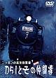 ニッポンの蒸気機関車 D51とその仲間たち