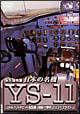 日本の名機 YS-11 〜1 コクピット・全記録