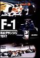 F-1日本グランプリ 1977
