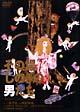 「その場しのぎの男たち」 劇団東京ヴォードヴィルショー創立30周年記念公演