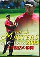 THE MASTERS 2005