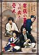 竜馬の妻とその夫と愛人 劇団 東京ヴォードヴィルショー 第60回公演