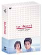 to Heart~恋して死にたい DVD-BOX