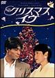 クリスマス・イヴ DVD-BOX
