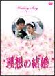理想の結婚 DVD-BOX