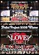 Hello!Project 2009 Winter ワンダフルハーツ公演~革命元年~/エルダークラブ公演~Thank you for LOVE!~