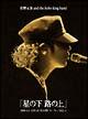 佐野元春 AND THE HOBO KING BAND TOUR 2006「星の下路の上」