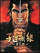 子連れ狼 第一部 DVD デジスタック コレクション