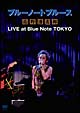 ブルーノートブルース忌野清志郎 LIVE at Blue Note TOKYO