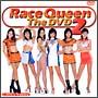 レースクイーン THE DVD 2