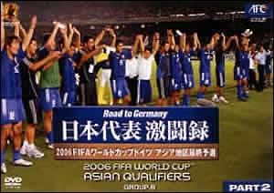 2006 FIFAワールドカップ・アジア ...